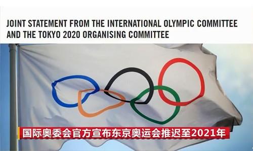 科技早闻:东京奥运会推迟至2021年举办,苹果正式推送iPadOS/iOS13.4更新