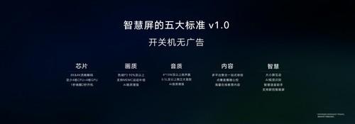 """荣耀总裁赵明:选智慧屏看五大标准,""""开关机无广告""""应成常态"""