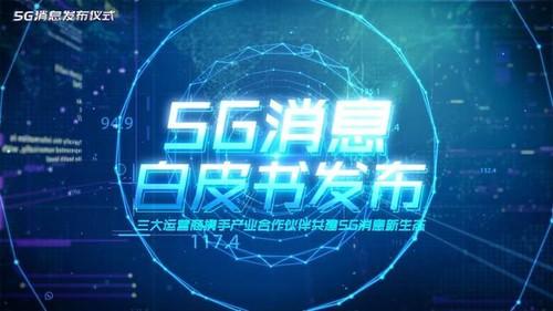 5G消息欲取代传统短信?三大运营商联合发布5G消息白皮书