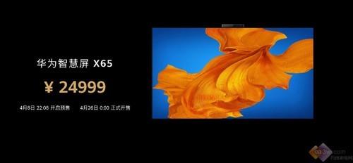 """华为智慧屏X65发布:开启高端大屏时代,24999元锁定""""最贵终端"""""""