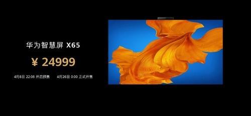 全场景战略升维 华为智慧屏X65加码音画体验剑指高端
