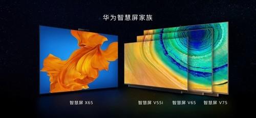 定义入门级智慧屏标杆 华为智慧屏V55i发布