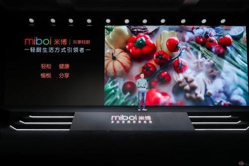 """首款多功能烹饪""""机器人""""发布,米博强势开启轻厨时代"""
