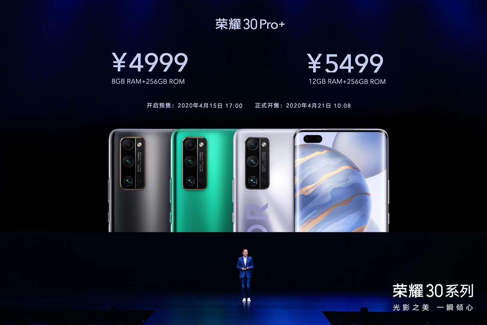 科技早闻:华为荣耀发布30系列手机,苹果发布新iPhone SE 售价3299起