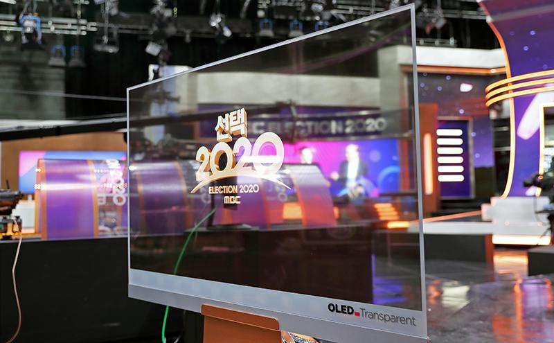 全球透明OLED商用化加速 LG Display透明OLED亮相韩国国会选举