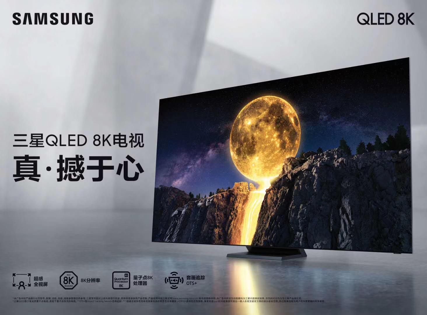 "8K画质真·憾于心,三星电视Q950TS获艾普兰""优秀产品奖"""