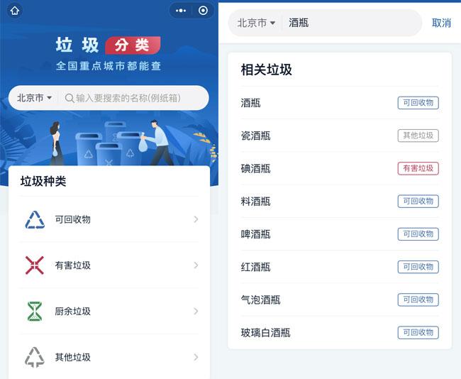 """北京5月1日全面推行""""垃圾分类PLUS"""",你做好准备了吗?"""