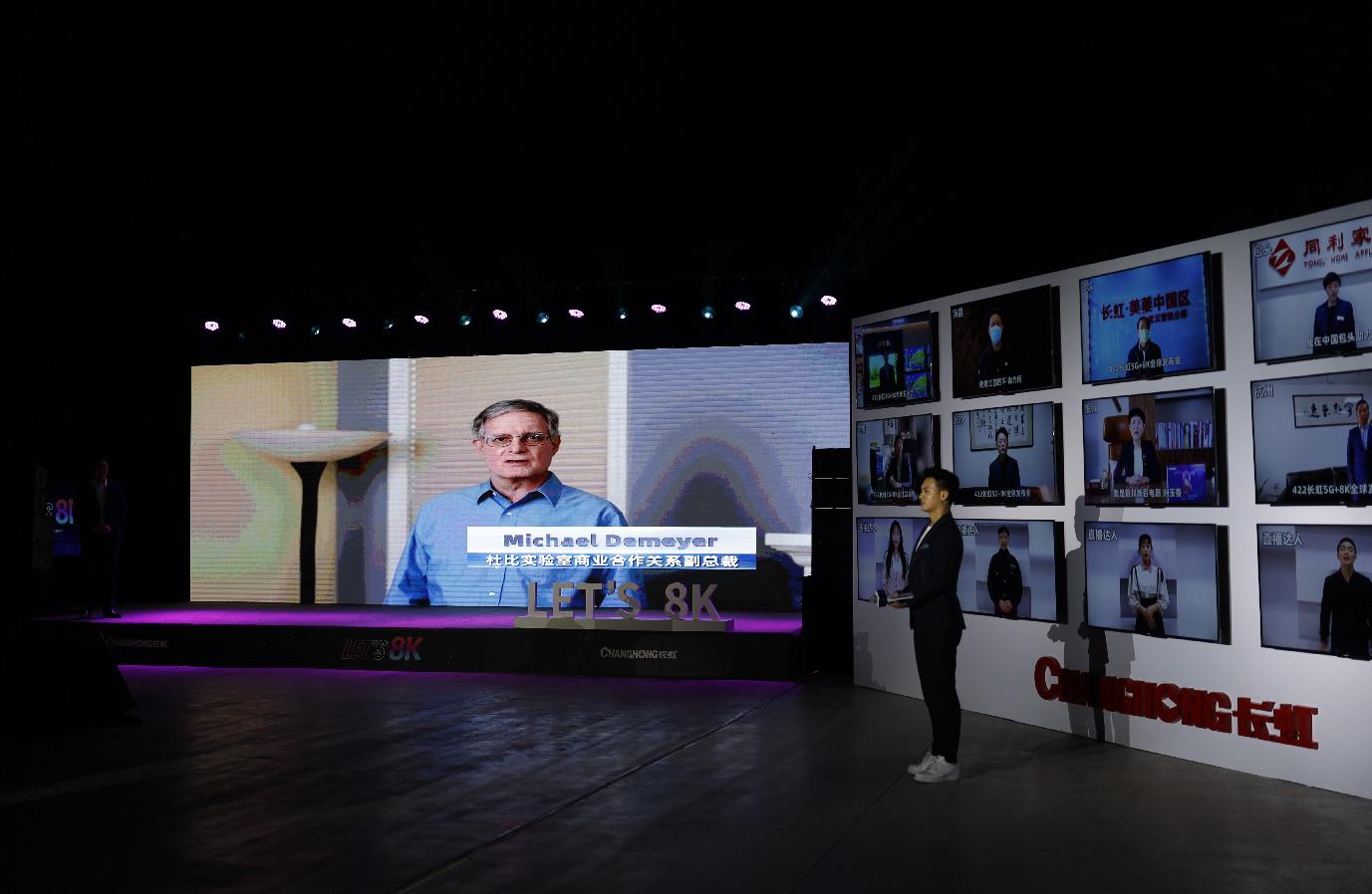 迈进8K时代,长虹5G+8K全球发布会跨国直播