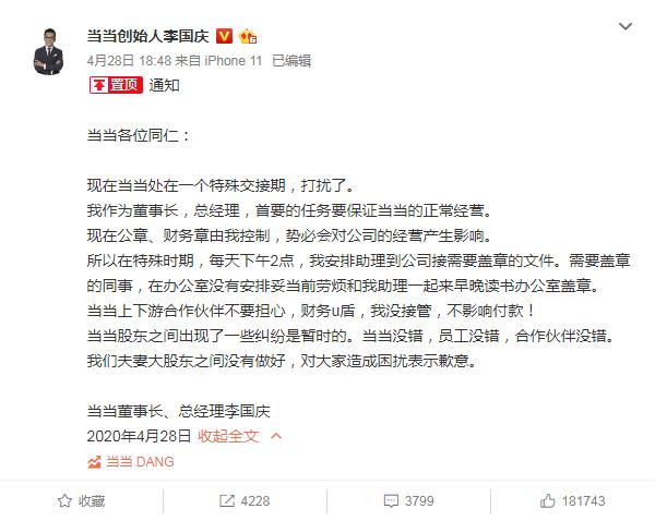 科技早闻:拼多多5.5折开卖55辆上汽新车,李国庆在微博发文向员工致歉