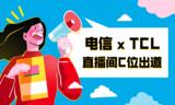 TCL电信首次跨界合作直播带货,旗舰电视四折起支持全网比价