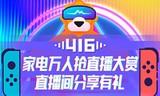 """同晚直播,""""玩力度""""的苏宁家电能否胜过""""说段子""""的老罗?"""