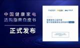 健康升级 硬核护家—《中国健康家电选购指南白皮书》发布