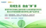 无绳吸尘器科技家Club召开  七个方面评价产品健康功能