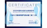 万家乐包揽中国热水器行业峰会四项大奖
