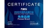 2020中国热水器行业高峰论坛召开,万家乐斩获四项大奖