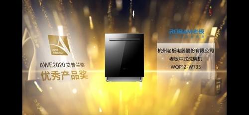 老板强力洗洗碗机W735,荣获AWE2020艾普兰优秀产品奖
