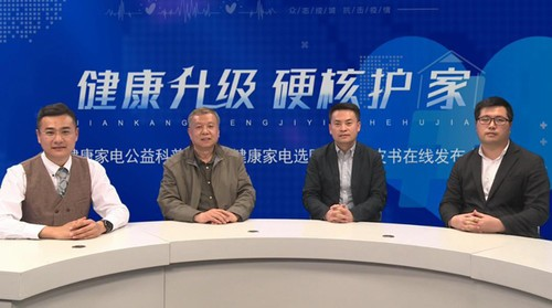 健康升级 硬核护家―《中国健康家电选购指南白皮书》发布