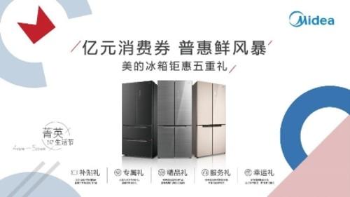 """美的冰箱开启""""亿元消费券,普惠鲜风暴"""",助力激活消费潜力"""