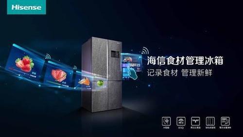 突破行业技术瓶颈,海信推出RFID智能食材管理冰箱