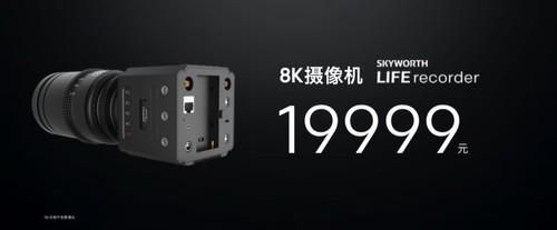 创维8K生态布局再添核心硬件,发布专业级8K摄像机