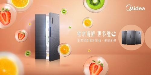 突破业界高端娇嫩果蔬保鲜难题,美的冰箱果润磁力鲜技术全球首发