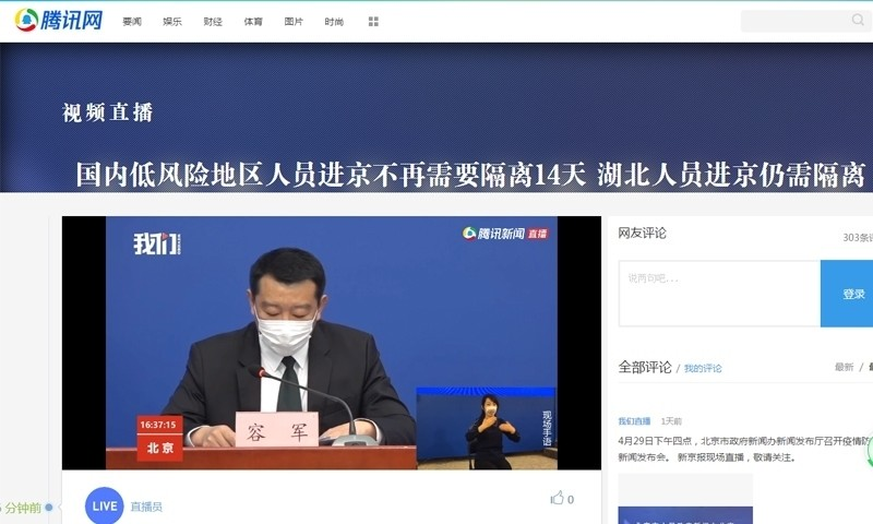 快讯:终于等到你!国内低风险地区人员进京不再需要隔离