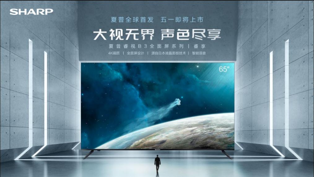 五一等你!夏普睿视B3全面屏65英寸4K电视全球首发