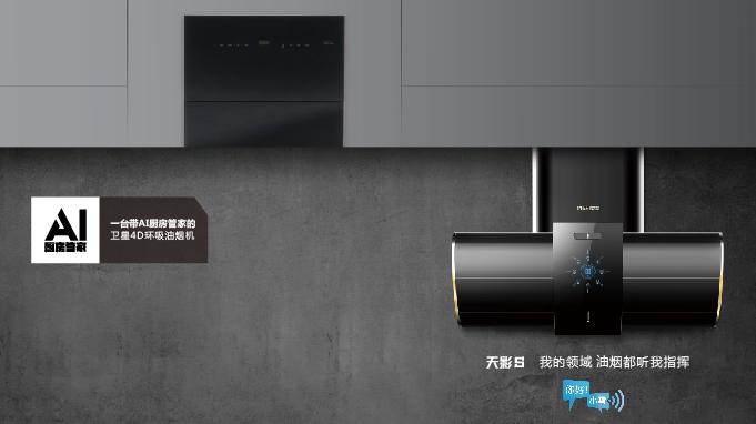 """樱雪天影S打造属于现代家庭的""""懒人""""厨房,开启AI智能烹饪时代"""