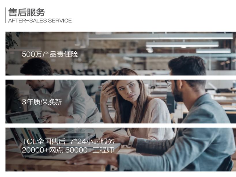 一键式无忧服务,TCL智能锁售后服务升级引领用户新体验
