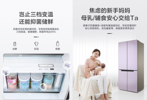 美的净味冰箱星河紫惊艳首发!美的冰箱除菌净味科技守护全民健康
