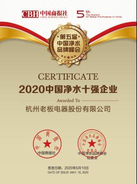 老板电器出席第五届中国净水品牌峰会,包揽两项大奖