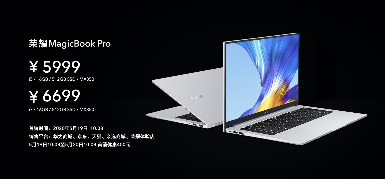 """荣耀MagicBook Pro 2020发布,16.1英寸理想屏放""""眼""""精彩"""