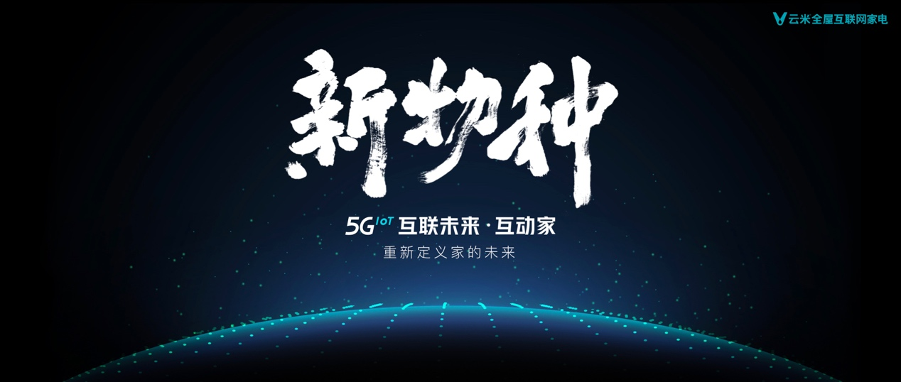 互联未来•互动家,云米5G IoT开启全屋智能化新时代