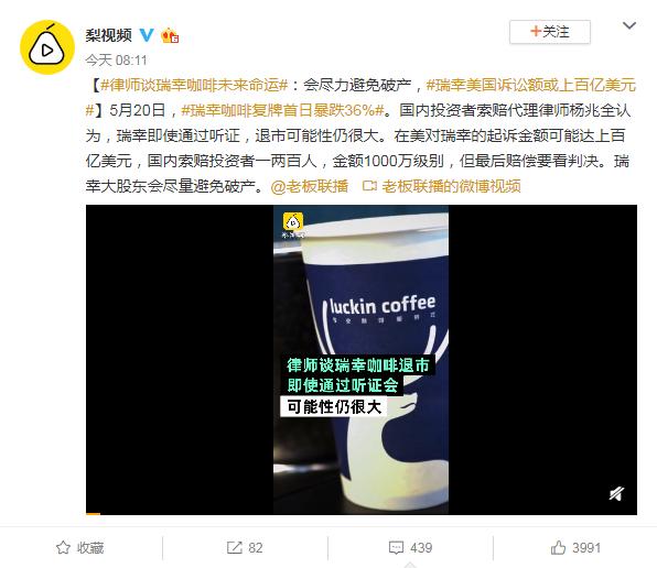 科技早闻:苹果发布iOS 13.5正式版,瑞幸咖啡复牌首日暴跌36%
