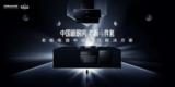 2020中国品牌价值评价发布 老板电器三夺厨电行业第一