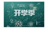 终于等到你!北京所有学校开学时间确定啦!
