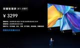 良心价·真标杆 3299元65吋荣耀智慧屏X1评测