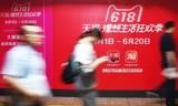 科技早闻:天猫618 预售1小时成交额同步增长515%,全面5G网络覆盖还需5-8年