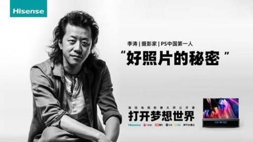 """""""PS中国第一人""""李涛讲述公开讲述影像魅力,海信电视获赞影像大师"""