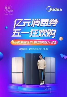 美的冰箱逆势飘红!五一大促携智能保鲜全矩阵产品热销全国