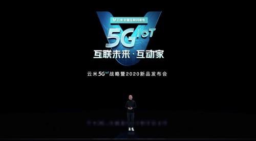 互动未来•互动家,云米5G IoT开启全屋智能化新时代