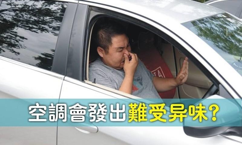 车内空调散发异味,到底是什么在作怪?