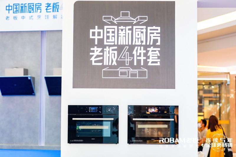 老板电器打造向往厨房节 三面灵拢大吸力油烟机新品重磅上市
