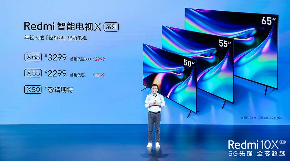 """金属边框全面屏 年轻人的""""轻旗舰"""" Redmi 智能电视X系列发布"""