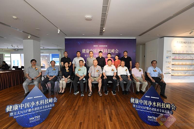 方太膜色谱技术获得2020健康中国净水科技峰会品鉴会专家一致认可