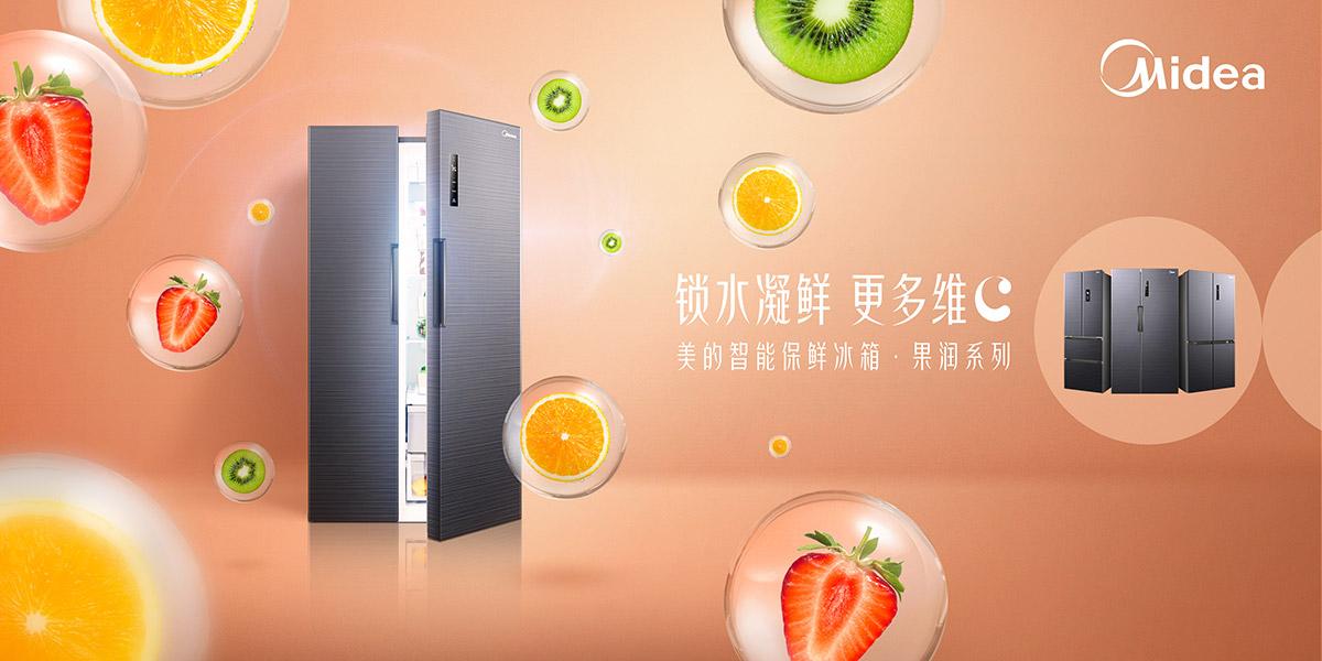 美的魏志强专访:用户需求驱动制造,美的冰箱助力高端果蔬保鲜