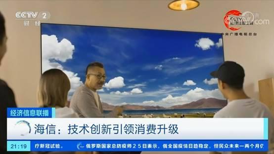 央视:海信通过技术创新引领消费升级,激光电视逆势大增