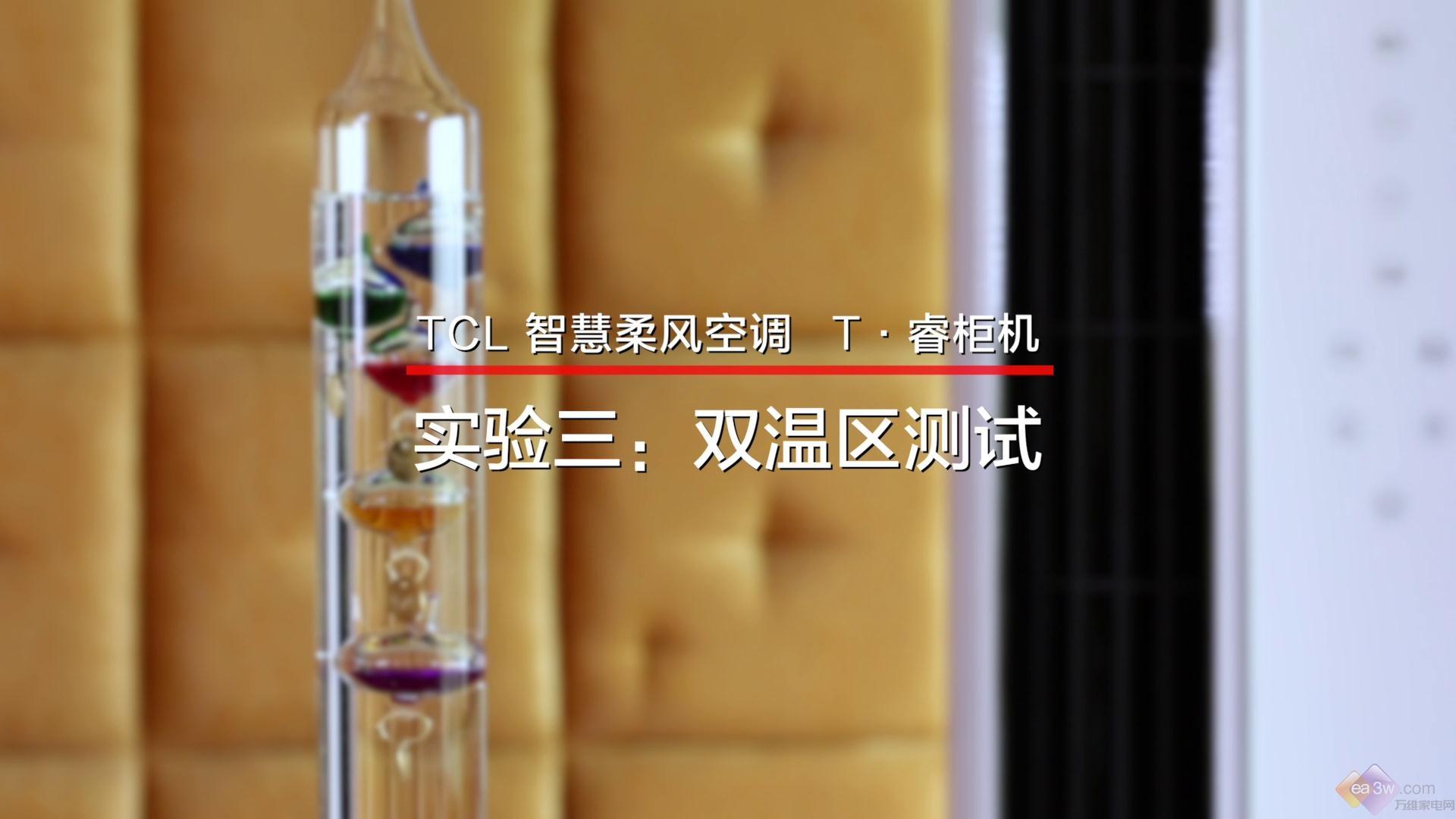 守护健康守护爱,TCL 智慧柔风空调T睿柜机评测