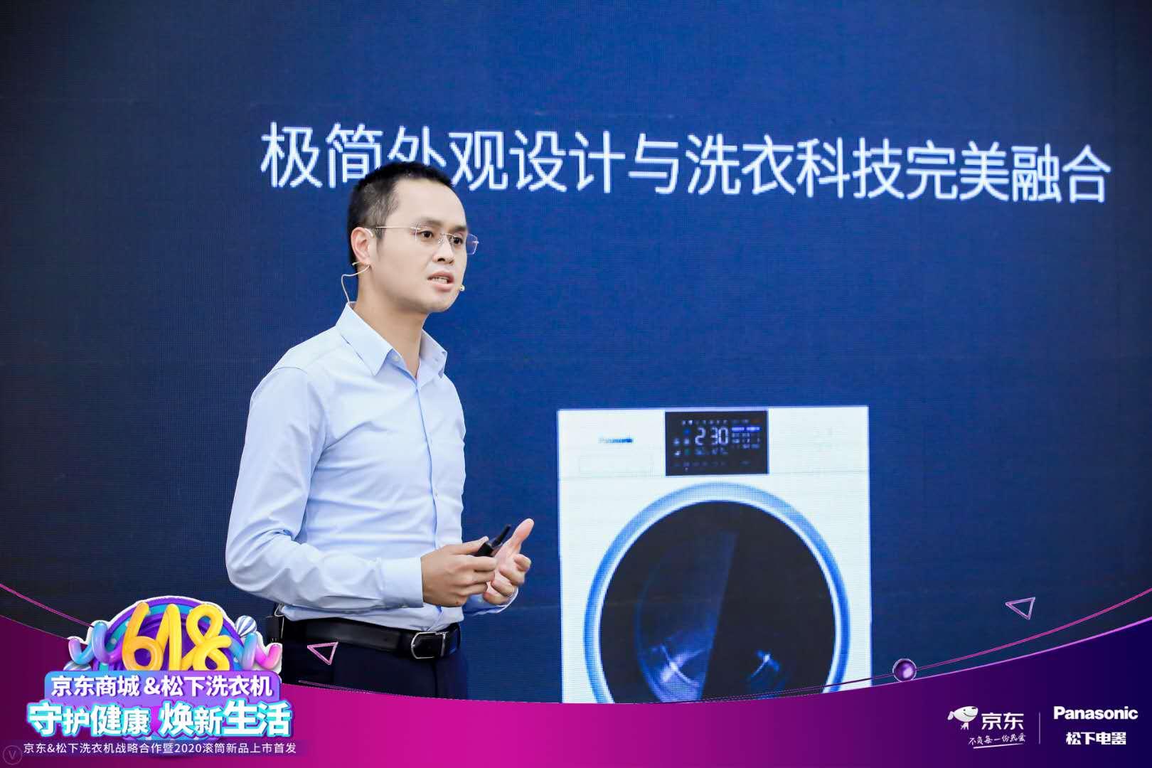 守护健康 焕新生活 松下洗衣机携手京东发布2020滚筒新品
