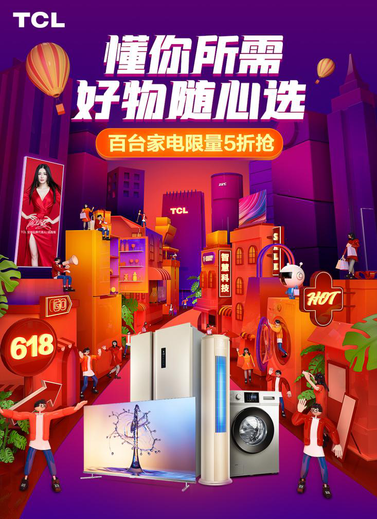 TCL实业CEO王成6月6号天猫直播送福利,大屏直降6000元!